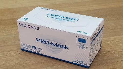 香港口罩廠MedCare 5月試產 獲認證才開賣 買家可參觀廠房及自製口罩