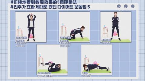 韓女團成員分享「每日15分鐘運動法」 5組動作在家做運動增強抵抗力/腹肌訓練