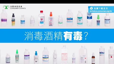 【消委會】最新測試市面24款消毒酒精!6款樣本驗出甲醇長期使用可致慢性中毒