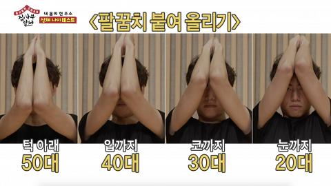 【家師父一體】3組簡單動作測試身體年齡 手肘並攏抬不高過下巴反映體齡超過50