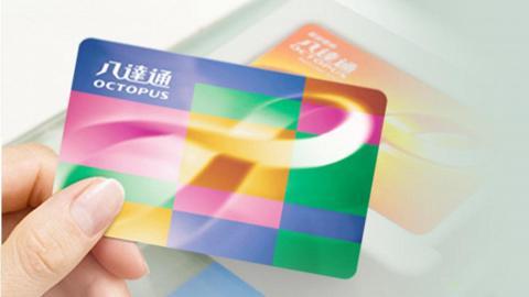 八達通宣佈逐步終止「日日賞計劃」 現有會員需於指定日期前兌換日日賞錢