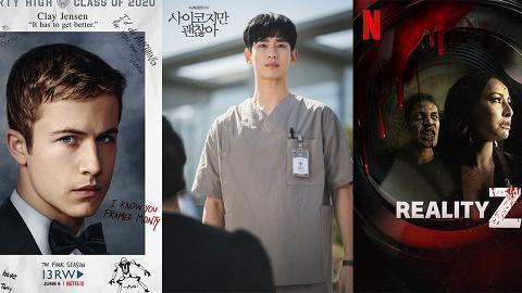 【Netflix2020】6月最新上線電影劇集《雖然是精神病但沒關係》、《闇》最終季