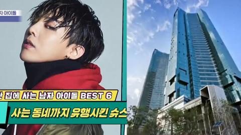 韓國男偶像豪華住宅排名大公開 GD只排行第三!第一位住44億豪宅設送餐服務
