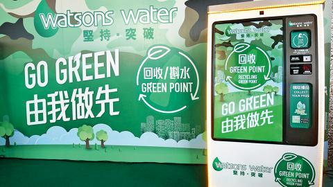 屈臣氏蒸餾水Green Point智能膠樽回收-創新推廣膠樽回收意識