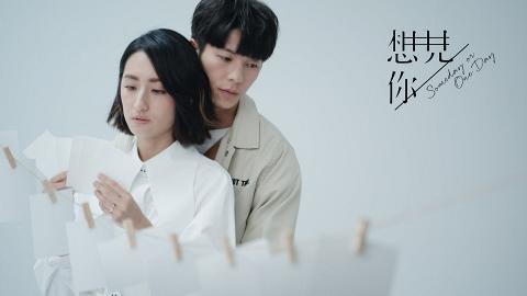 【想見你】兩人出道作都是主演周杰倫MV!許光漢童星出身/柯佳嬿獲封小桂綸鎂
