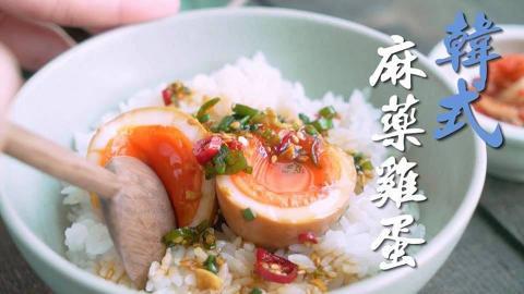 3個超簡單步驟製作韓式醬油溏心蛋 濃郁入味 送飯一流!(內附食譜+小貼士)