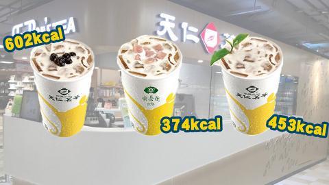 一文睇清天仁茗茶各類茶飲卡路里排名! 最高卡1杯相等於超過2碗米飯