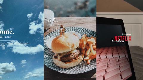 【Instagram技巧】15款簡約創意IG限時動態濾鏡 字典/Netflix/字幕效果影靚相