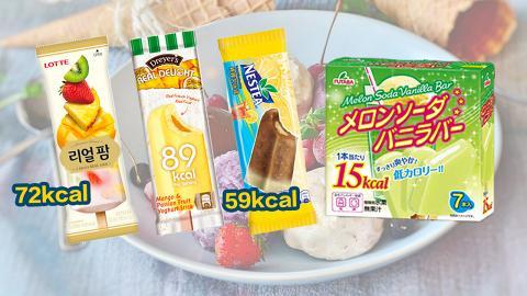 營養師推介10大低卡雪糕雪條排行榜 最低只有15卡路里 減肥都可以食雪糕!