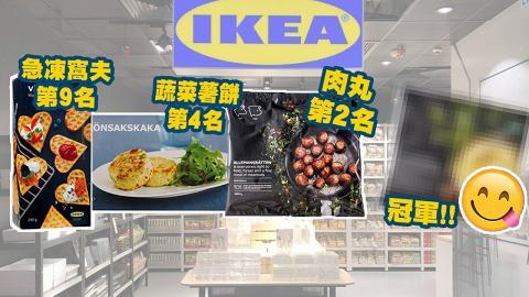 IKEA宜家家居超市美食Top 10排行榜 蔬菜薯餅第4名/人氣瑞典肉丸竟只排第2位!