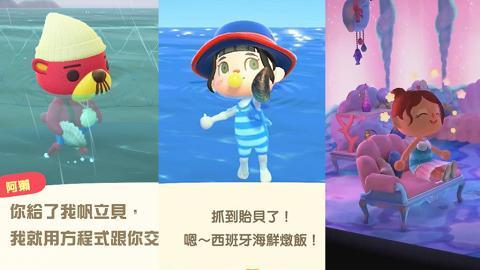 【動物之森/動物森友會】攻略游泳潛水捉40種海洋生物 帆立貝換人魚家具DIY