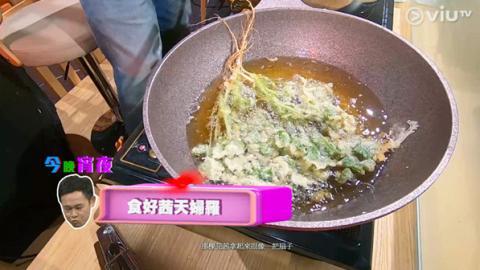 美食達人梁祖堯自創宵夜小食日式芫荽天婦羅 即炸原棵芫荽脆卜卜超香脆
