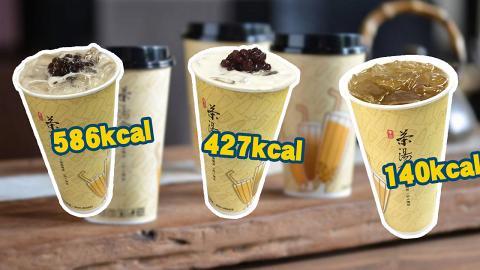 一文睇清茶湯會各類茶飲卡路里排名!最高卡1杯等於食3碗白飯