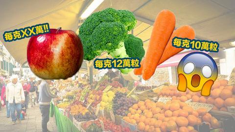 一款水果最高每克含逾19萬塑膠微粒!新研究:透過植物根部吸收微膠粒污染蔬果