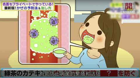 日本節目公開醫生認證提高免疫力食物 每日飲一種飲品可減少病菌黏喉嚨