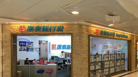 康泰旅行社被債主入稟清盤追債 8月後旅行團安排尚未公布