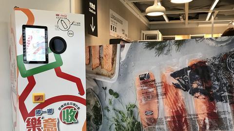 「嘟一嘟 ・ 樂意收」膠樽現金回贈計劃 全港11部智能膠樽收集機地點一覽