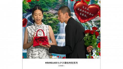 巴黎世家Balenciaga我愛你手袋賣$15500 網民指廣告概念似長輩圖引熱議