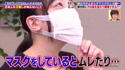 【新冠肺炎】夏天出汗易影響口罩防疫功能!日本節目教1招止汗唔怕整濕口罩