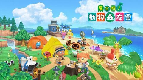 【Switch遊戲】外媒評選25款Switch Game推介 動物森友會、Mario人氣作上榜