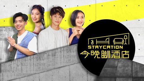 【今晚瞓酒店】ViuTV香港酒店本地遊!試住北角/天后/屯門/中環/西貢特色酒店