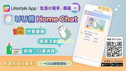 【附教學】超貼心《UU熊Home Chat》新功能  優惠、居家活動任Chat全年無休!