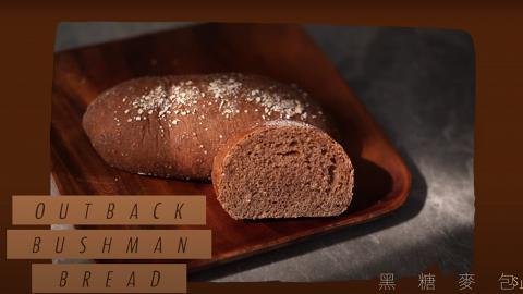 零失敗自製Outback黑糖麵包 免用機器版!極簡單手搓麵包 (內附食譜)