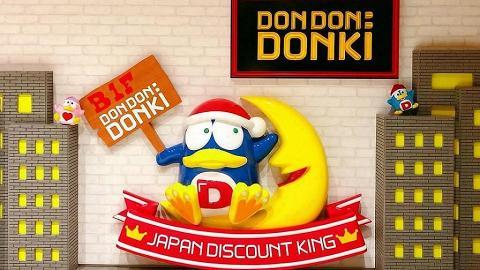 傳驚安の殿堂DONKI再開新分店!香港第6間分店計劃於短期內開幕