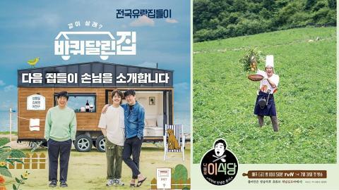 【在家娛樂】必睇治癒系韓國綜藝節目