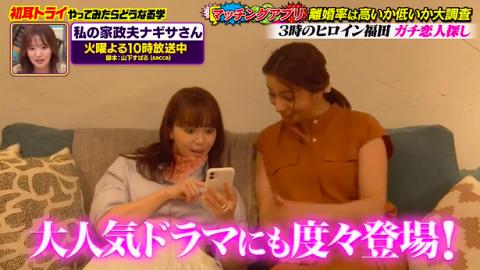 玩交友App戀愛反而更長久!日本節目研究:離婚率比現實邂逅低