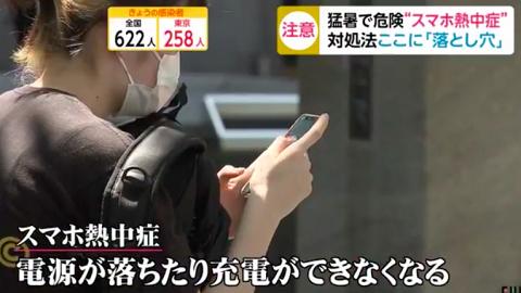 夏天iPhone/Android手機過熱易故障 日本專家教簡單1招手機降溫方法