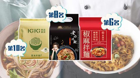 2020上半年10大最高銷量台灣拌麵排行榜 大熱KiKi拌麵/老媽拌麵/曾拌麵上榜