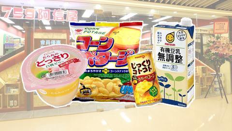網民票選759阿信屋10大必買零食掃貨清單 人氣濃湯粟米球/白桃啫喱上榜!