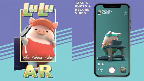 【Lulu AR】Lulu豬AR影相手機App登場!8大得意運動造型附免費下載連結