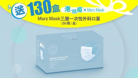 《港抗疫 x Marz Mask》「送130盒Marz Mask三層一次性外科口罩」(結果公佈)