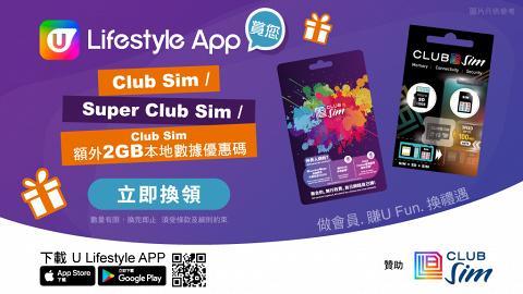 【無合約月費Plan彈性高】 另送U Lifestyle會員獨家Club Sim本地2GB數據優惠碼!