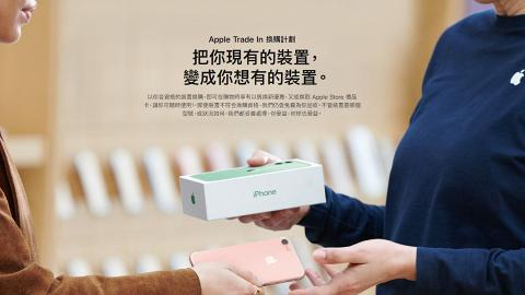 蘋果Apple 2020最新Trade in舊機回收價一覽 iPhone、iPad、Mac、Apple Watch換機前要睇
