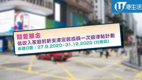 【關愛基金】逾20萬新來港人士獲派1萬元 9月27日起接受申請