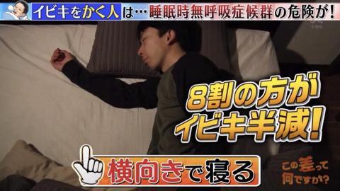 日本節目睡眠專家教1招解決鼻鼾問題 提醒3類人士較易患上睡眠窒息症!