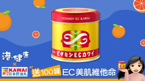 《港健康 x KAWAI》「送100罐KAWAI EC美肌維他命 (西柚風味)」(結果公佈)