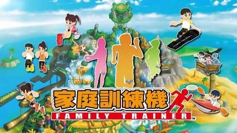 【Switch遊戲】《家庭訓練機》又一體感運動遊戲 15種跑步/跳躍關卡!同家人一齊健身減肥