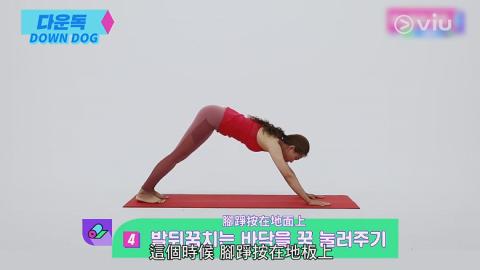 韓國教練示範簡易瘦小腿瑜伽動作 每日花5分鐘拉筋對付肌肉型小腿