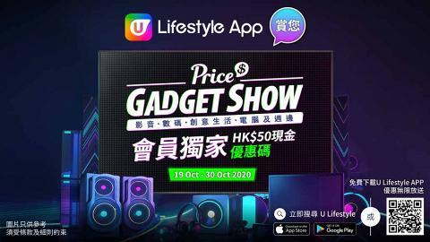 【買嘢即減HK$50】U Lifestyle App賞您Price Gadget Show獨家HK$50現金優惠碼!