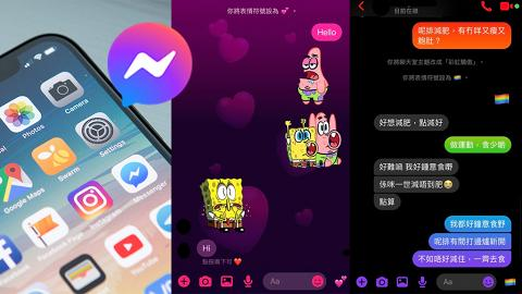 【Facebook】Messenger聊天室主題設定教學!粉紅/萬聖節/紮染4大風格主題推介