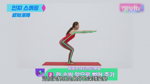 韓國普拉提教練示範2個標準深蹲姿勢 每日堅持15分鐘瘦腿同時提臀