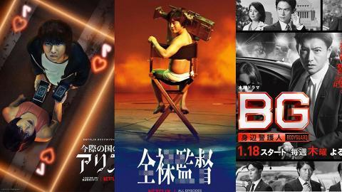 【Netflix推薦】12部人氣經典/原創日劇推介 全裸監督、咒怨之始!放假煲劇清單