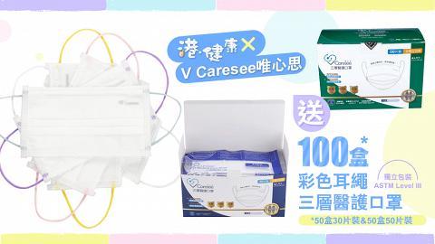 《港健康 x V Caresee唯心思》送100盒V Caresee Mask彩色耳繩三層醫用口罩 (結果公佈)