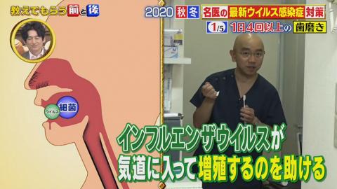 秋冬季防範肺炎病毒同時小心流感! 日本節目醫生提醒注意5個日常習慣預防流感