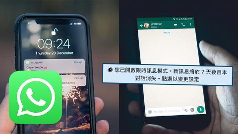 WhatsApp限時訊息新功能正式推出!7日後自動清除對話簡單使用教學