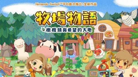 【Switch遊戲】《牧場物語橄欖鎮與希望的大地》2021年推出 耕種/養動物/戀愛結婚體驗牧場生活